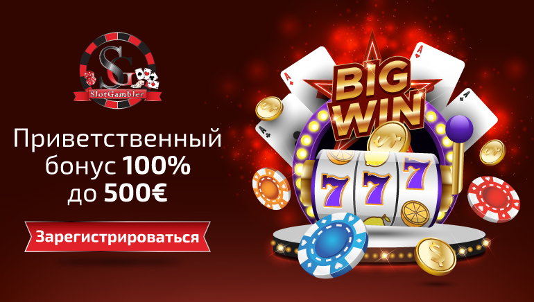vegas казино онлайн
