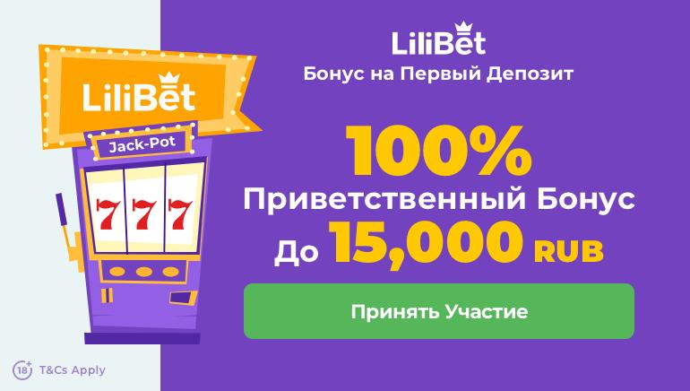 Казино Lilibet предоставляет новым игрокам приветственный бонус 15 000 руб.