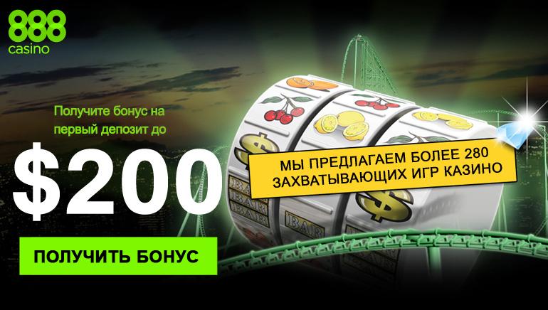 888 Casino - 100% до $200 БОНУСА НА ПЕРВЫЙ ДЕПОЗИТ