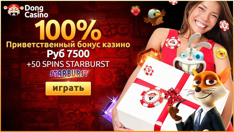 Приветственный бонус в казино Dong