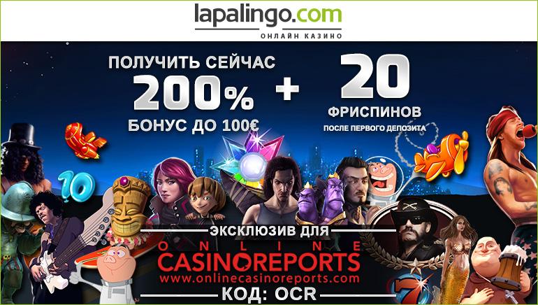 Получите бонус 10€ и приветственный бонус 200% в казино Lapalingo