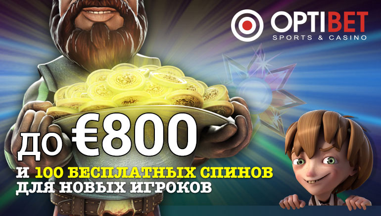 Бонусы и акции казино Optibet