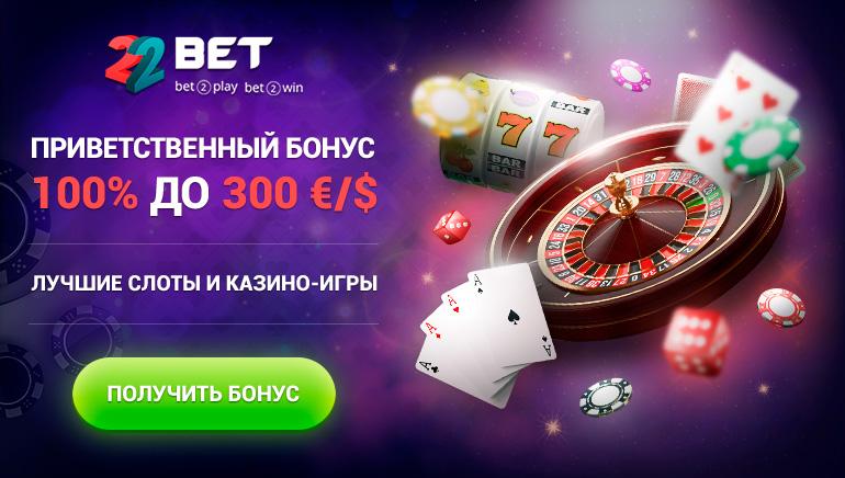 100% приветственный бонус до 300 € / $ - лучшие игровые автоматы и игры в казино
