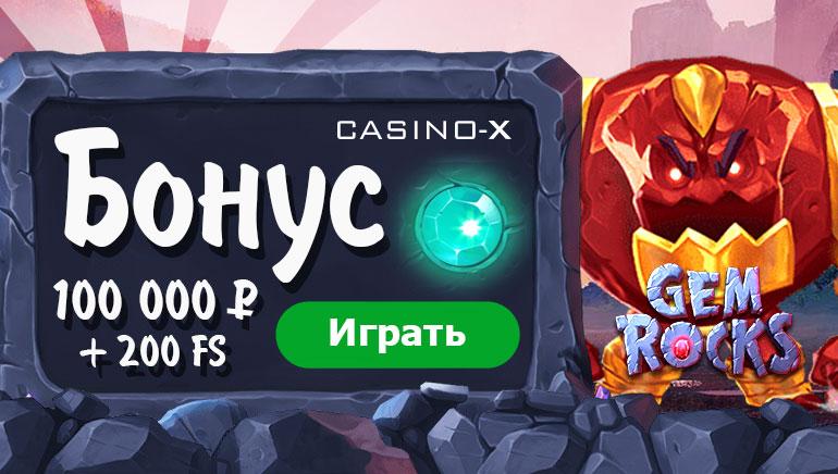 Casino-X: приветственный бонус 100000 рублей + 200 бесплатных вращений