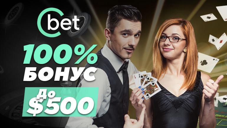 Получите щедрый приветственный бонус $ 500 в казино Cbet.gg