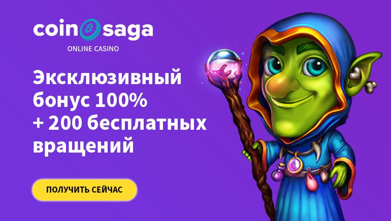 CoinSaga Online Casino - Эксклюзивный бонус 100% + 200 бесплатных вращений. Получить сейчас.