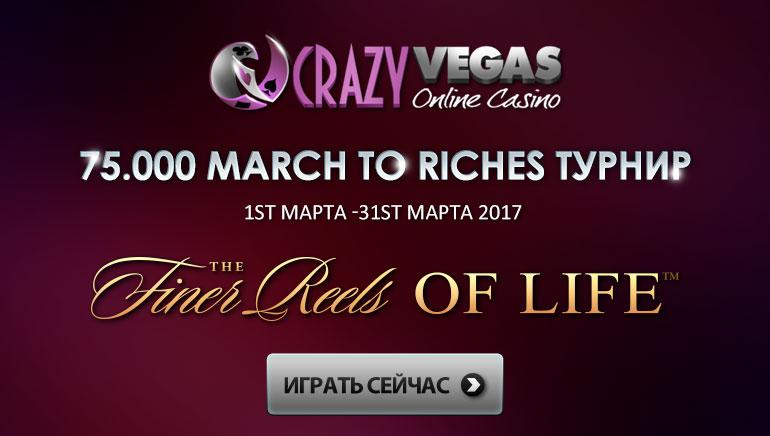 Турнир от Crazy Vegas на 75 000 евро