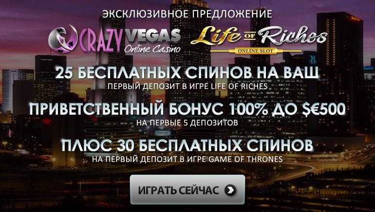 Эксклюзивный бонус: 25 фриспинов в игре Life of Riches при первом депозите в казино Crazy Vegas