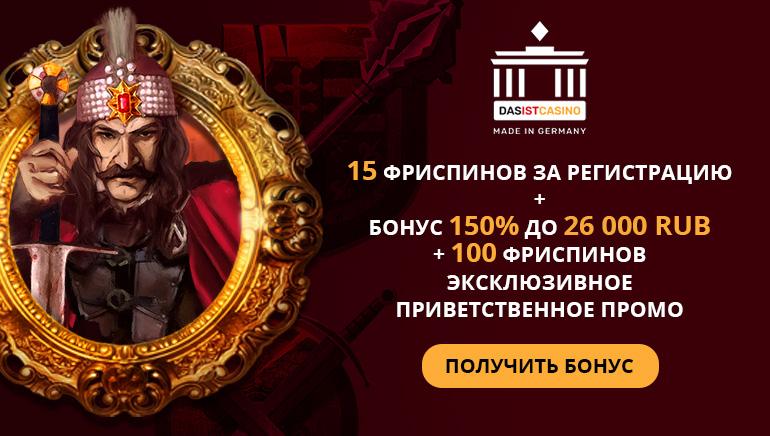 Получите до 26 тыс. руб. в виде бонусов и 115 бесплатных спинов в казино DasIst