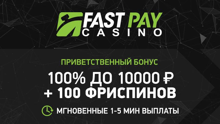 10000 рублей бонуса и 100 бесплатных вращений в казино FastPay