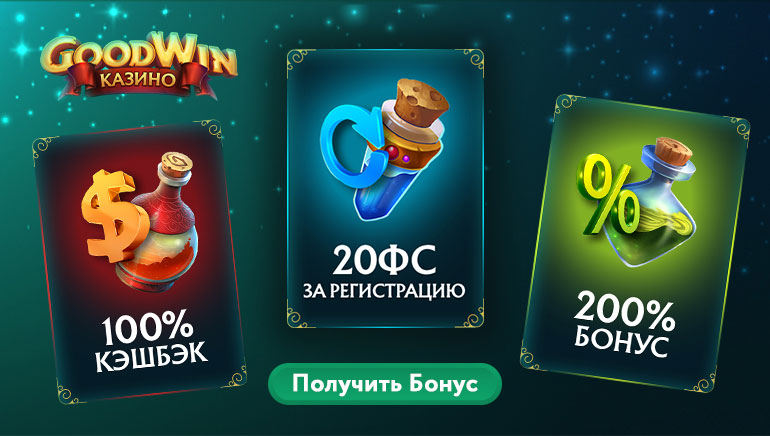 200% приветственный бонус и многое другое в казино GoodWin