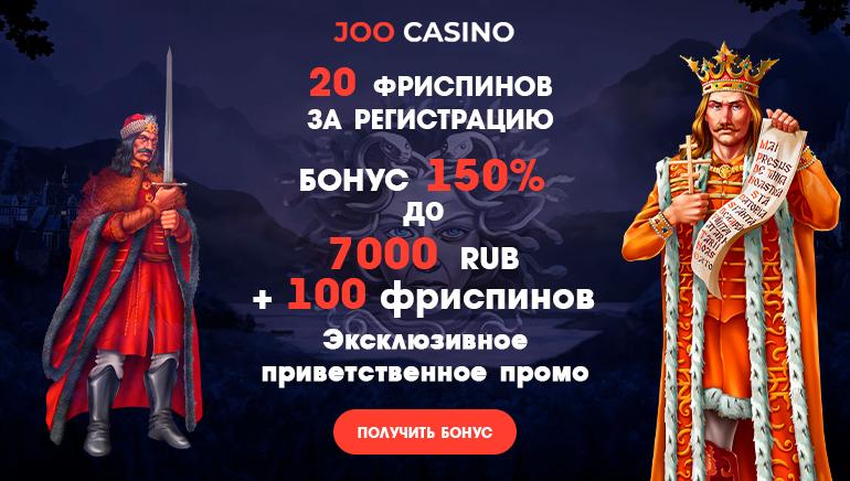 Начните 2020 с размахом вместе с казино Joo, которое предлагает вам 150%-ый бонус до 7000 рублей и 100 бесплатных вращений!