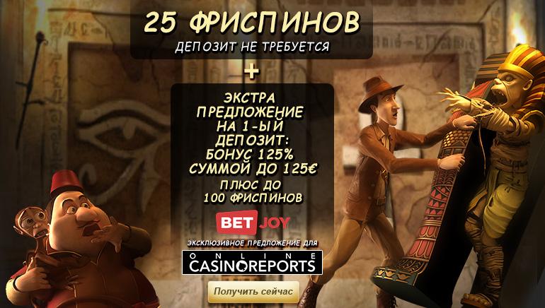 Эксклюзив: 25 бесплатных спинов в казино BETJOY без депозита