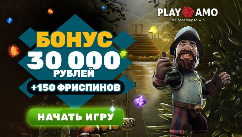 Понуда добродошлице од 30000 руских рубаља и 150 бесплатних окретаја у казину Плаиамо