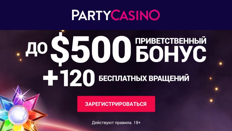 PARTY CASINO - ВСТУПИТЕЛЬНЫЙ БОНУС $200 Эксклюзивный 100% бонус (Мин. депозит: $10) + БОНУСНЫЙ ПАКЕТ $500 Эксклюзивный 3 Депозиты + БЕСПЛАТНЫЕ СПИНЫ 120 Эксклюзивный Бонус на слоты