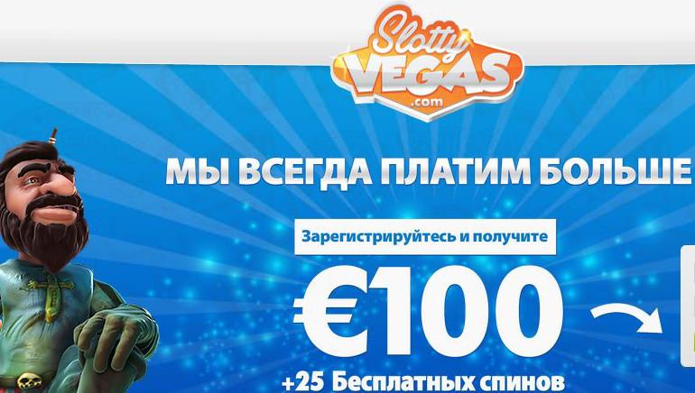 Вердикт: Игроки в восторге от Slotty Vegas