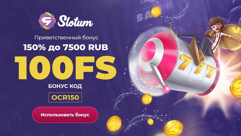 Slotum Casino эксклюзивный приветственный: 150% до 7500 руб. и 100 бесплатных вращений