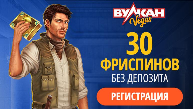 Казино Vulkan Vegas предлагает 30 спинов без взноса