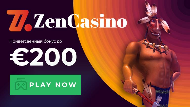 Начните своё знакомство с Zen Casino Adventure, получив 100%-ный приветственный бонус за Ваш первый депозит до €200
