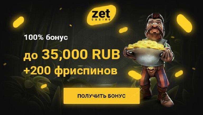 Огромный приветственный бонус в размере 35,000 рублей и 200 бесплатных спинов ждут вас в Zet Casino